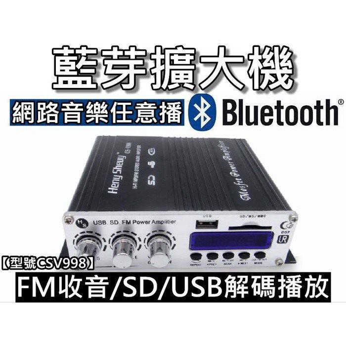 CS-V998藍牙無線擴大機 車用/家用/電腦用擴大機 USB/SD/FM/MP3/LED顯示