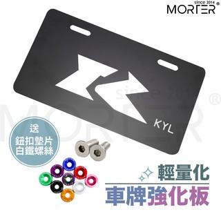 ˋˋ MorTer ˊˊ優惠中 輕量化 車牌強化板 GOGORO EC05 強化底板 車牌 小七碼 勁戰 FORCE 臺南市