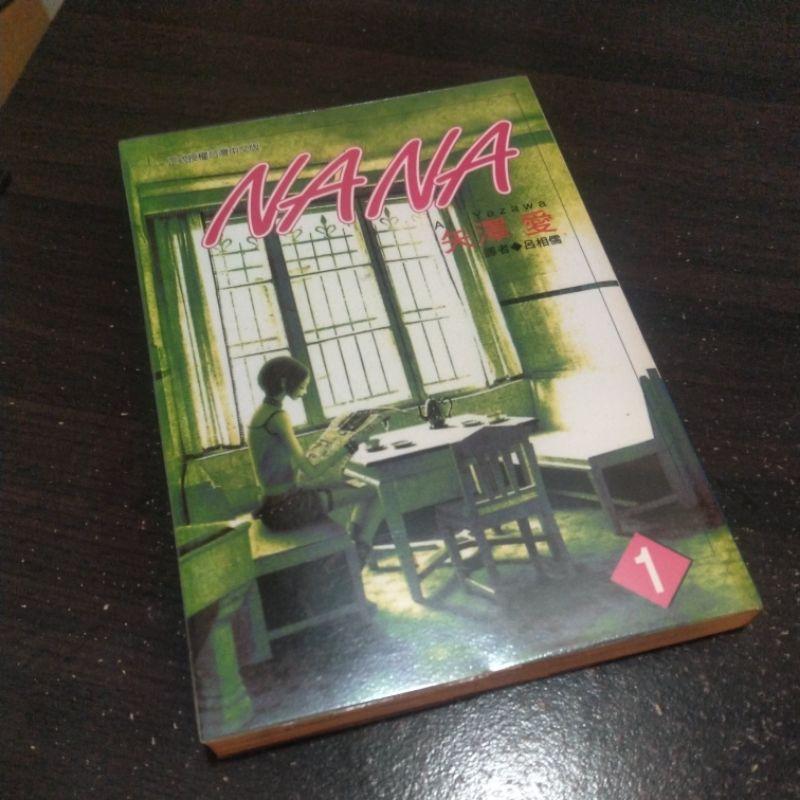 NANA1 - 19 【絕版漫畫】