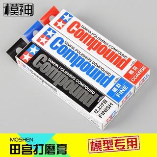 TAMIYA田宮87068/ 87069/ 87070/ 粗目/ 細目/ 細細目模型打磨膏拋光膏