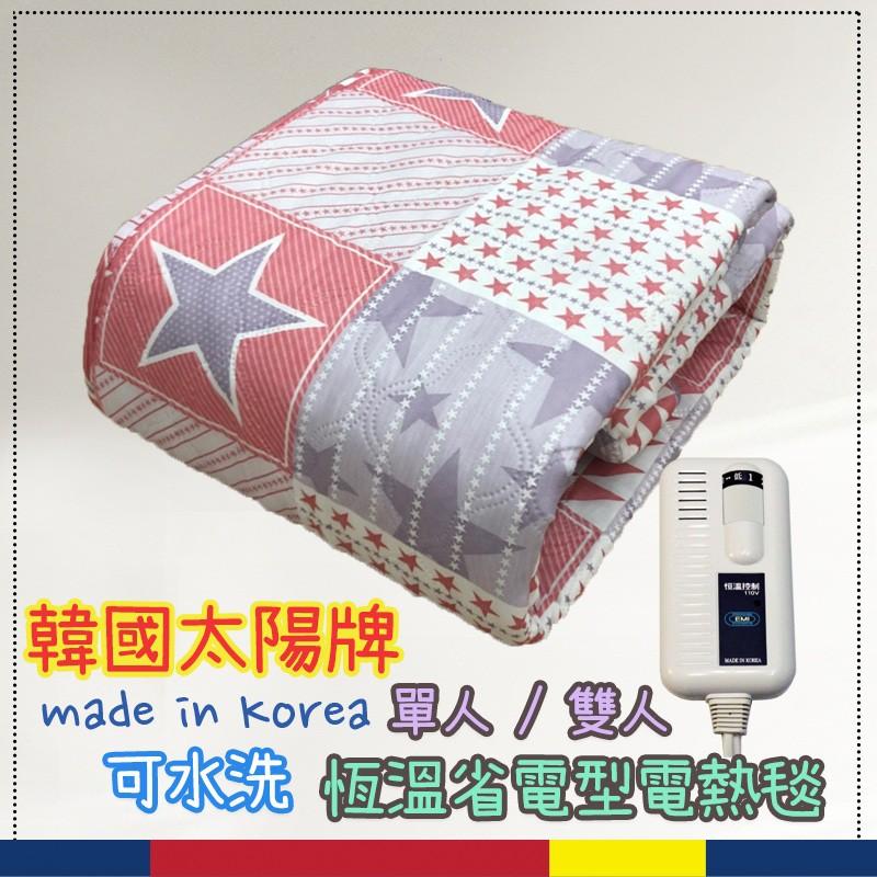 ✿白手起家✿【附發票】終身保固!韓國太陽牌可水洗省電型電熱毯 電毯 熱敷墊 露營 抗寒(SE10)
