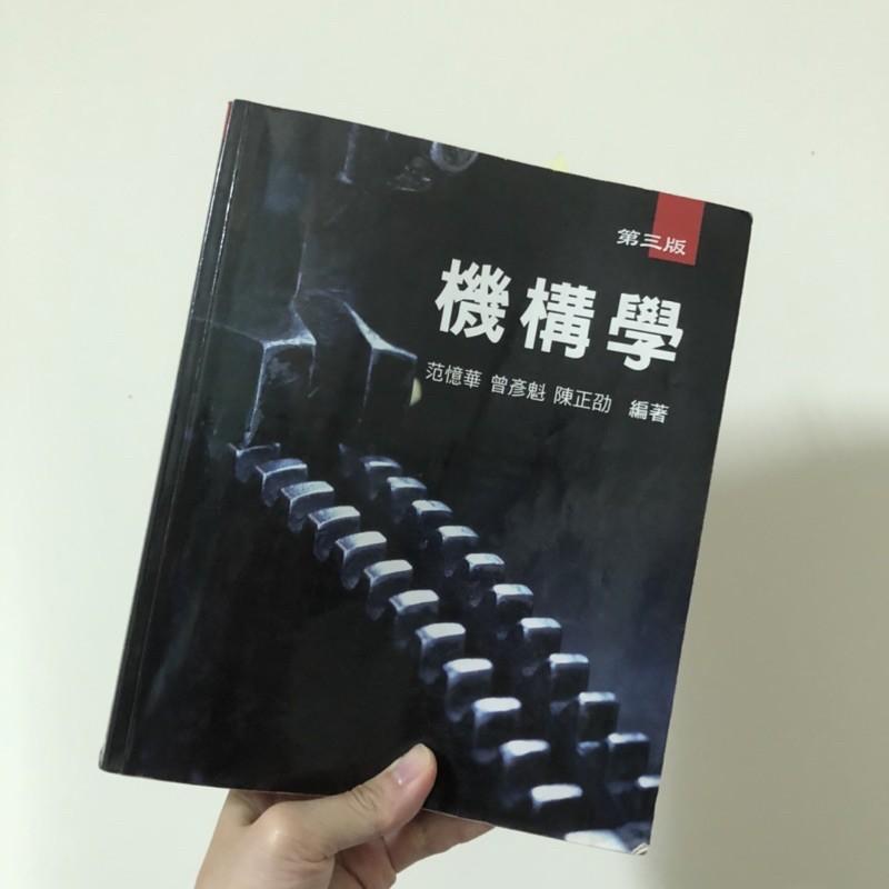 機構學 第三版 高立圖書