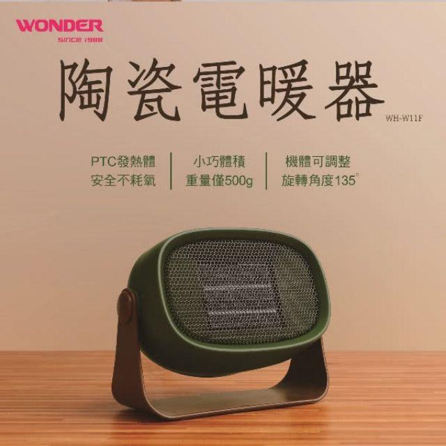 陶瓷電暖器 400W 露營電暖/戶外/低耗電 WH-W11F 黑設