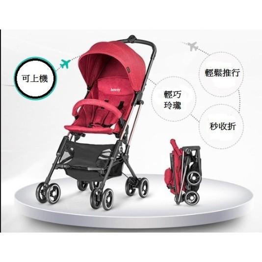 besrey 德國貝思瑞 膠囊推車 迷你 嬰兒推車 口袋車 秒收推車 輕便推車