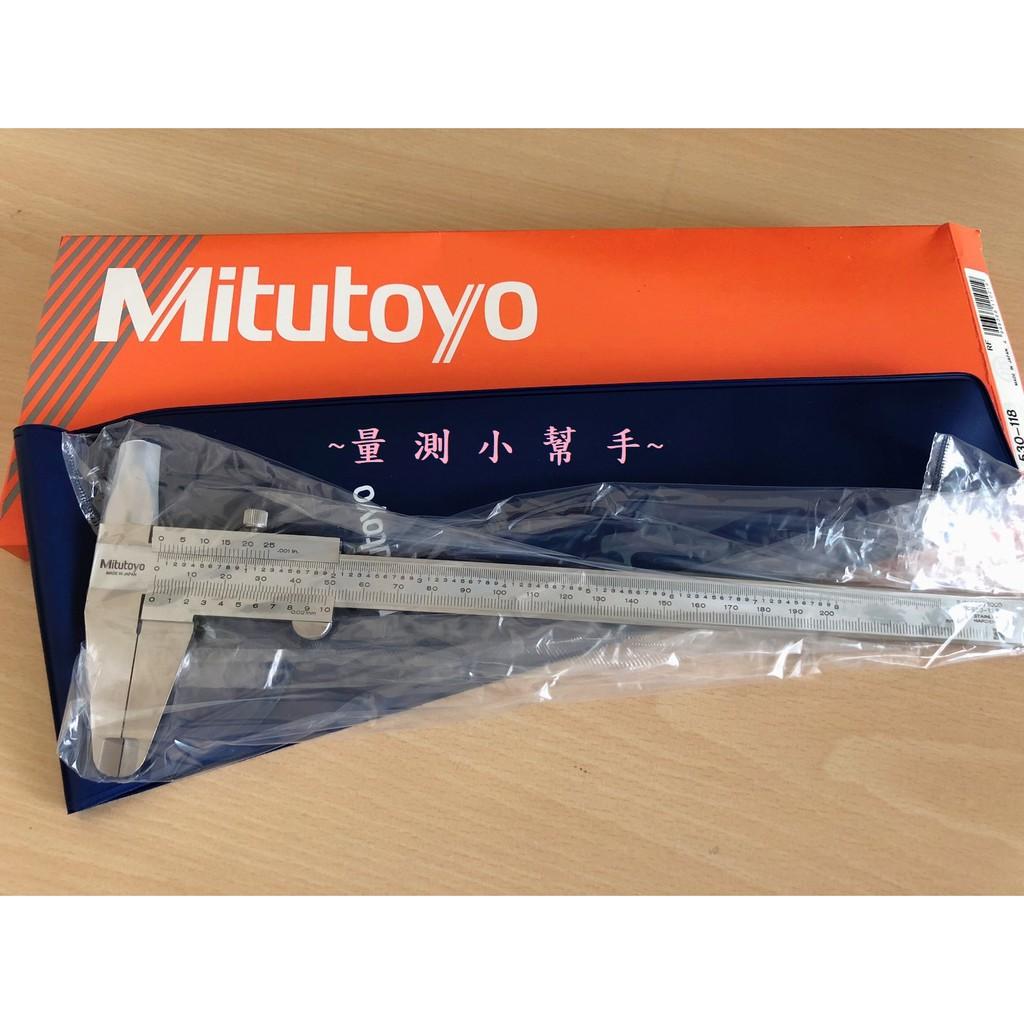 Mitutoyo 日本三豐 530-118 游標卡尺 刻度卡尺 / 200mm;0.02mm