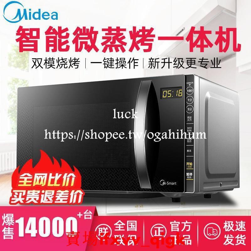 現貨微波爐免運美的微波爐蒸烤箱一體家用小型全自動光波智能平板式正品M3-L205C