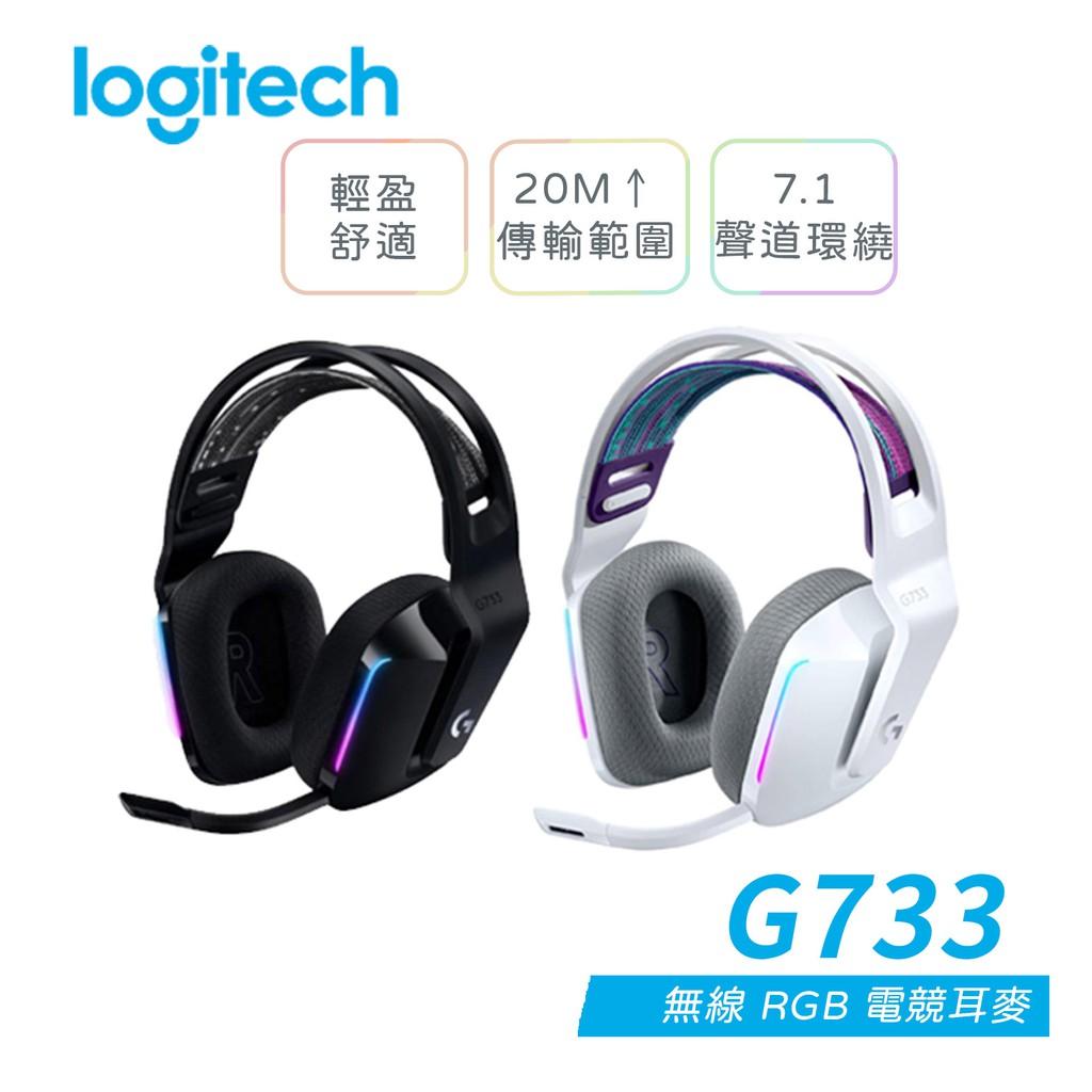 羅技 Logitech G733 無線 RGB 遊戲耳機麥克風 兩年保