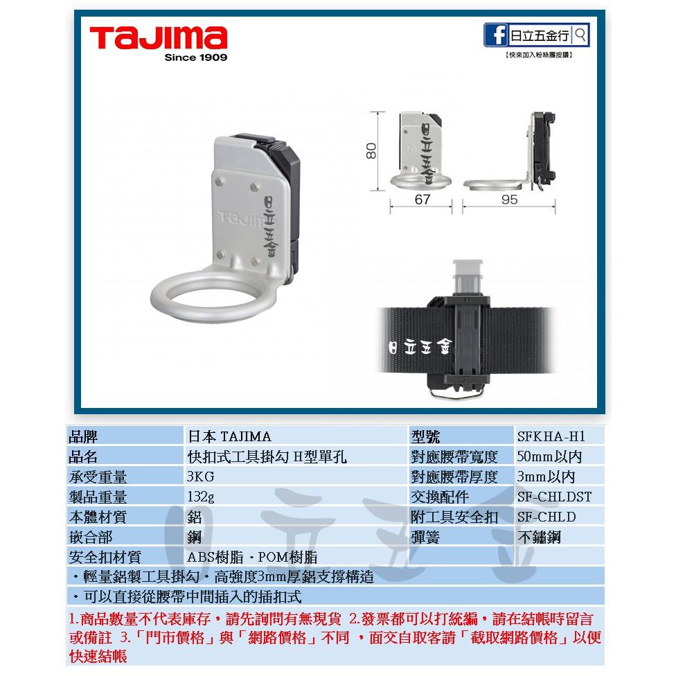 EJ工具《附發票》日本 TAJIMA 田島 SFKHA-H1 快扣式掛勾(單口) 快扣式 工具袋 工具腰帶