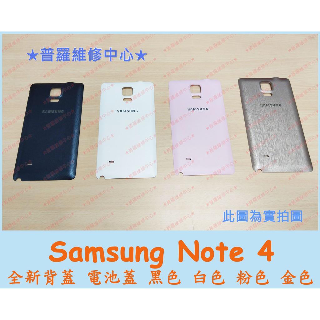 ★普羅維修中心★ 新北/高雄 Samsung Note 4 全新背蓋 電池蓋 N910U N9100 遺失 破裂 裂痕
