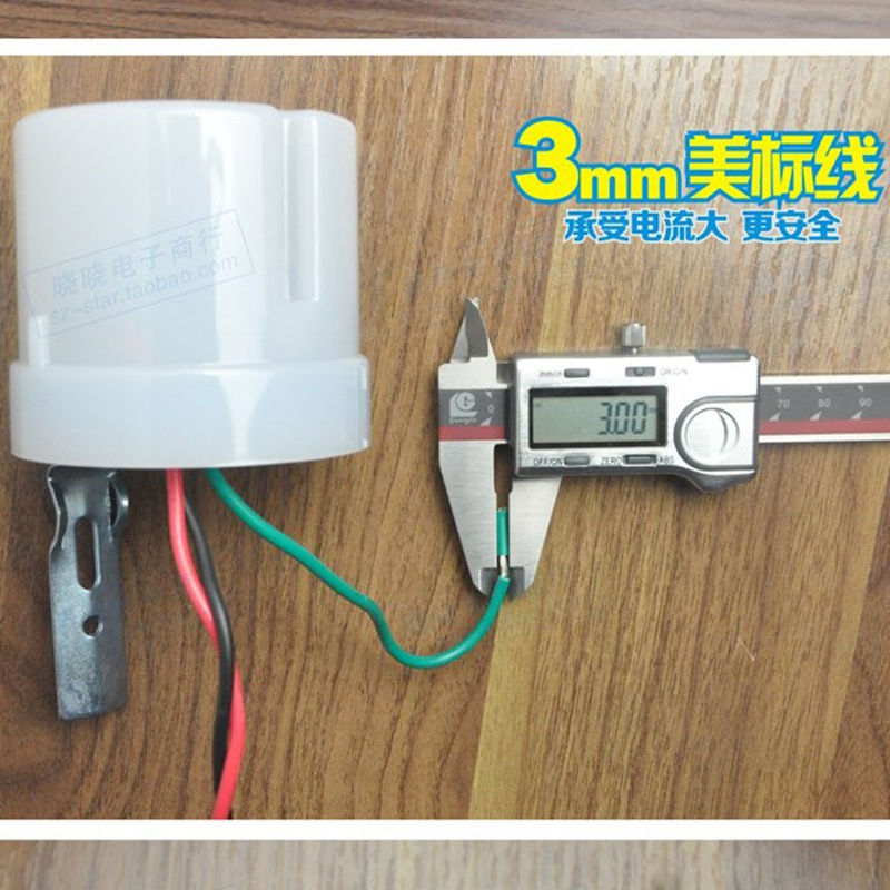 現貨✎❡25a控制器全自動光感220v1光控路燈開關開關戶外光電防雨感應可調1