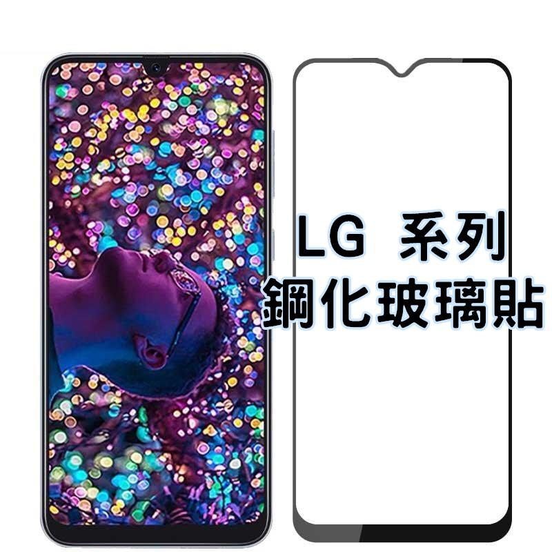 LG玻璃貼 K52 V60 G8X ThinQ K61 K42 K51s V50