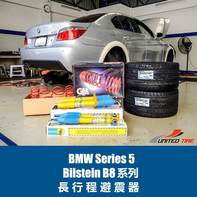 德國製 BILSTEIN B8 倍適登 BMW E60 F10 F11 G30 G31等型號型號避震器筒芯