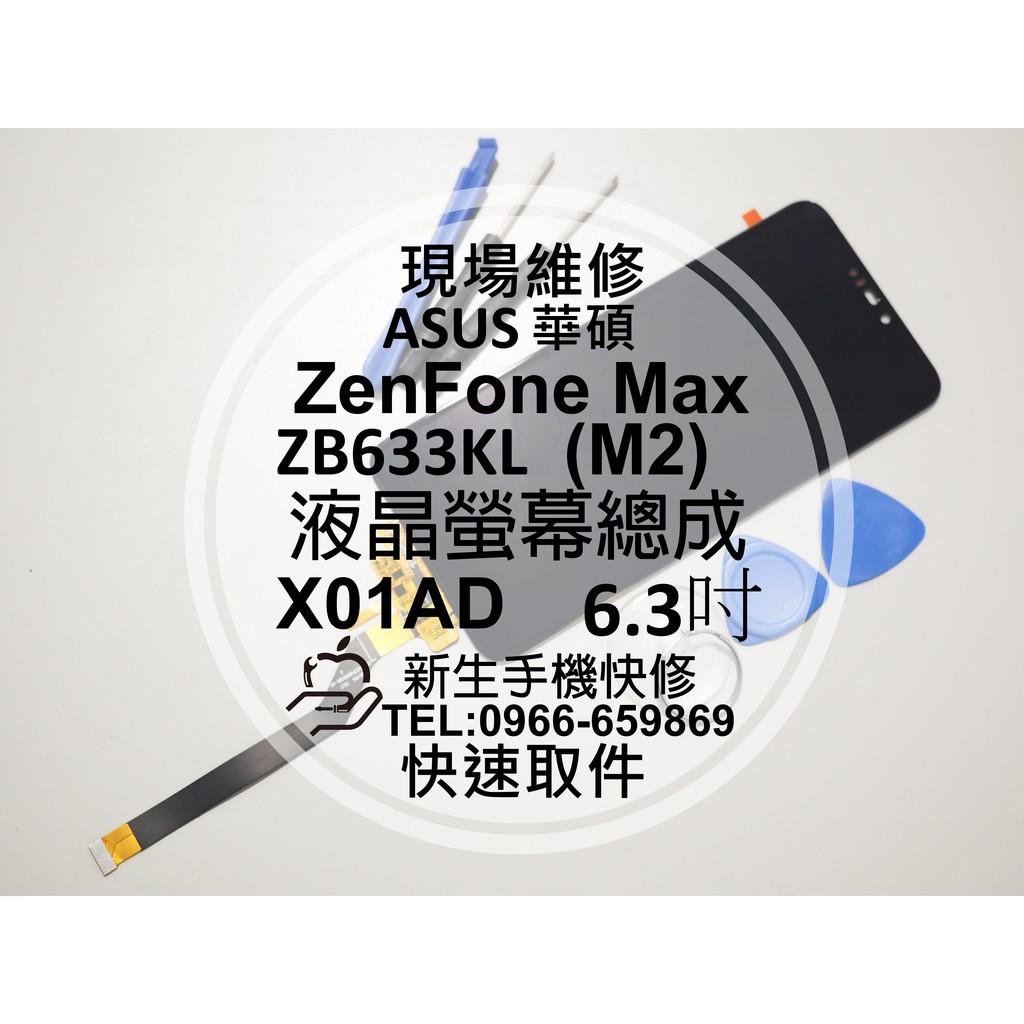 【新生手機快修】華碩 ZenFone Max M2 ZB633KL X01AD 液晶螢幕總成 玻璃破裂 摔壞 現場維修