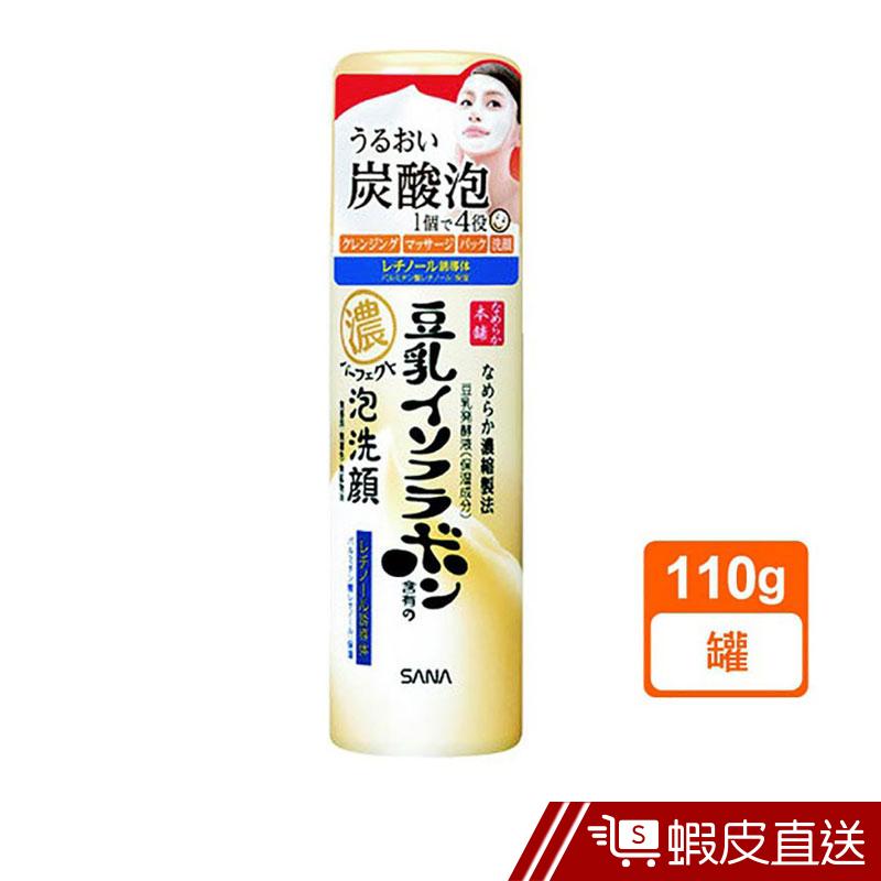 SANA 豆乳美肌碳酸泡沫洗面乳 110g 現貨 蝦皮直送