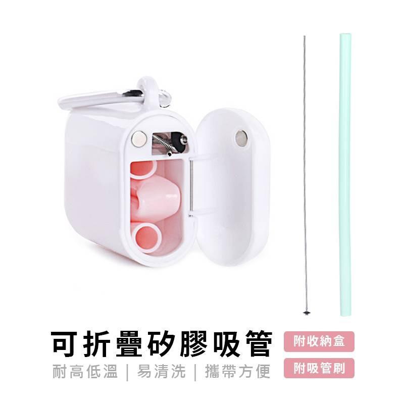 矽膠吸管 附磁吸式收納盒【365ME】隨身攜帶 環保吸管 食品級 摺疊吸管 細吸管 兒童吸管