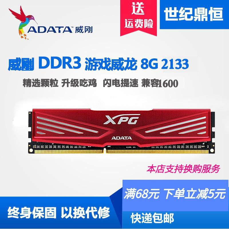 #%全場下殺%ADATA/威剛 游戲紅色威龍8G DDR3 2133 1600臺式機內存 兼容1333
