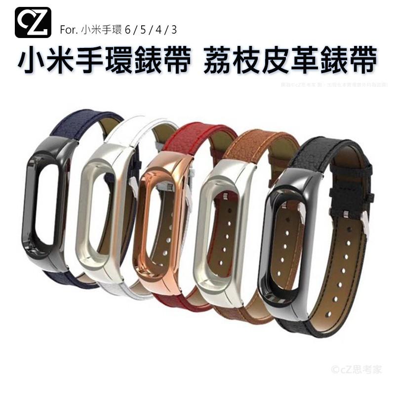 小米手環 6 5 4 3 小米手環錶帶 荔枝皮革錶帶 替換錶帶 通用錶帶 小米手環錶帶 小米錶帶 手錶帶 思考家