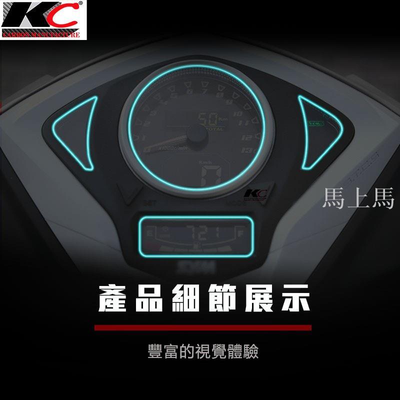 【馬尚馬】車 SYM 三陽 六代 Fighter 150 ABS 6 儀表貼 TPU 犀牛盾 膜 貼膜 碼表膜 時速貼
