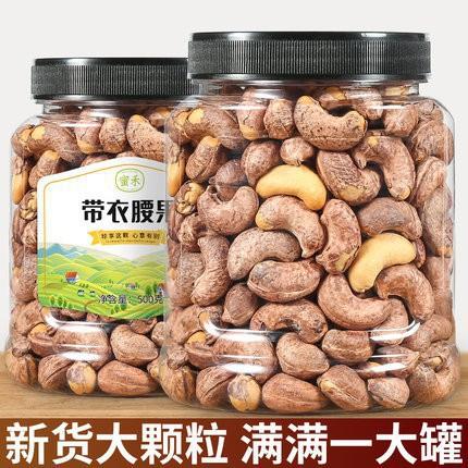 越南特大腰果仁500g鹽焗堅果罐裝紫衣原味帶皮炭燒散裝稱斤零食 精品罐裝 | 大顆粒 | 香脆飽滿