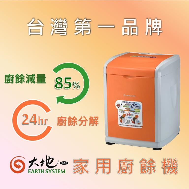 【EARTHSYSTEM 】國內熱銷超過十年 大地系統家用廚餘機 CF200 最高CP值 廚餘處理 廚餘機 有機肥料