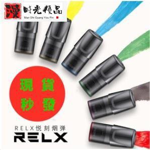 【漫時光】悅刻一代加油空煙彈通用悅刻RELX空煙彈非一次性