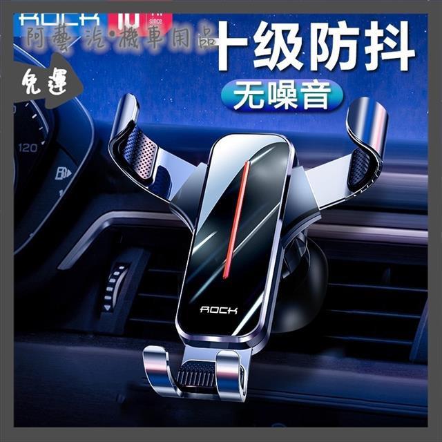 洛克(ROCK)車載手機支架汽車導航支架車用手機架車內手機支架出風口車上重力感應支架奔馳寶馬奧迪貨車