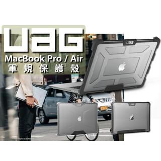 UAG Macbook pro 耐衝擊保護殼 /  UAG Macbook air 耐衝擊保護殼 🏆UAG小馬哥 台中市