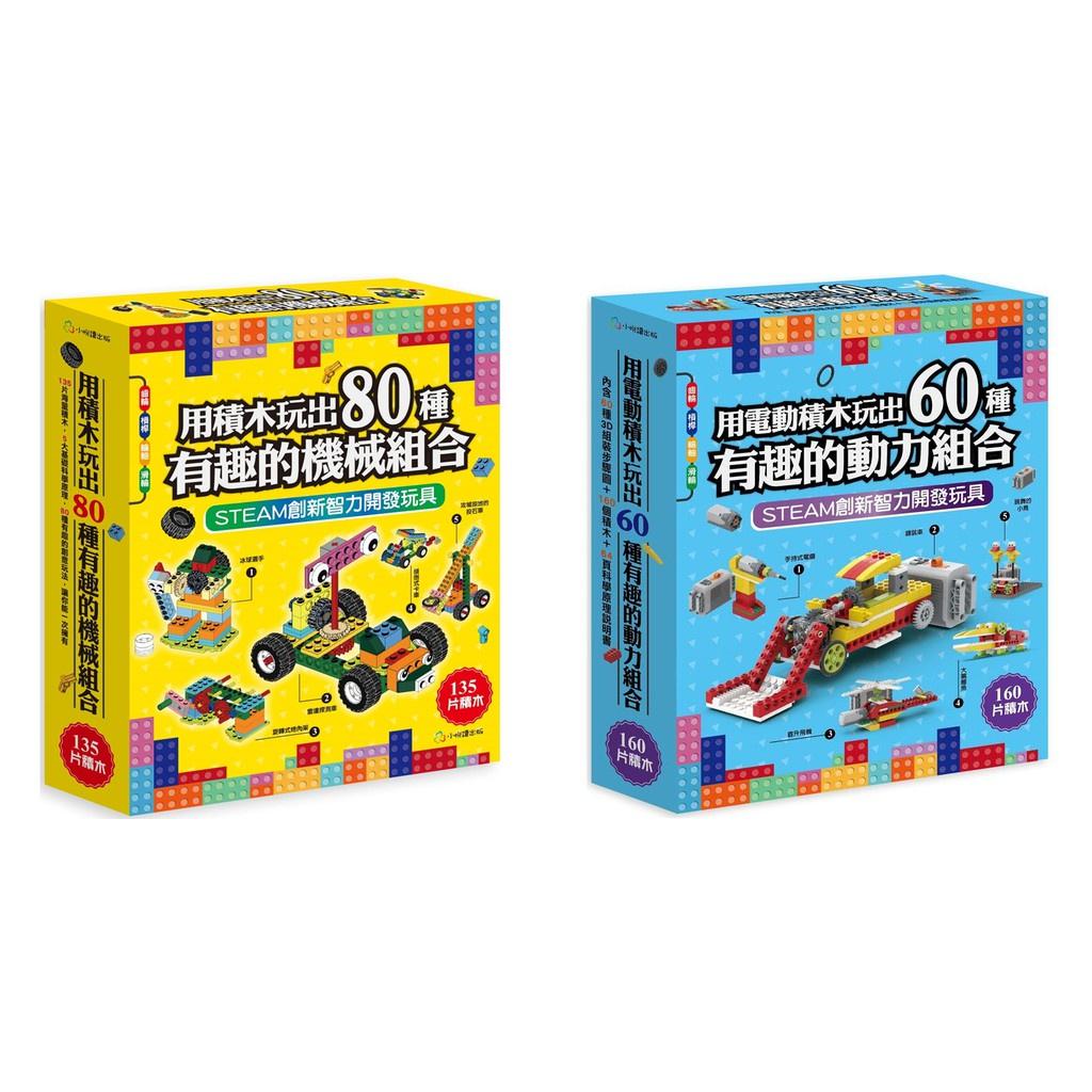 小悅讀-用積木玩出80種有趣的機械組合/用電動積木玩出60種有