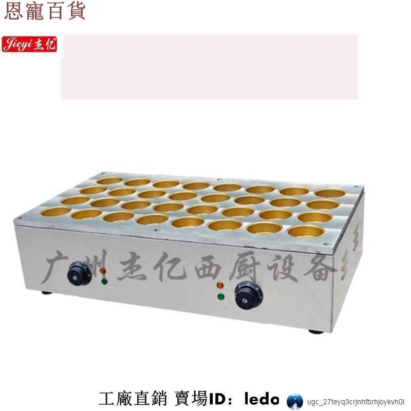 HUSKY電器杰億雞蛋漢堡機商用32孔紅豆餅機銅板電熱蛋堡機車輪餅機模具