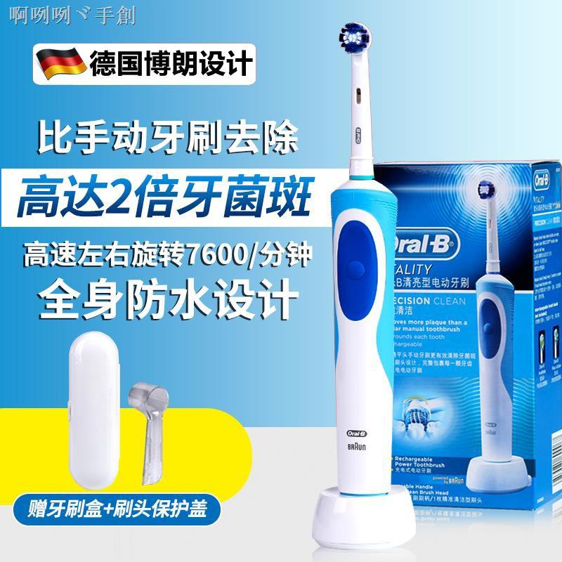 ☾□✶德國博朗 歐樂B/Oral-B電動牙刷D12 成人式清亮型D12013 正品