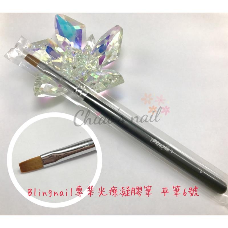 (現貨)Bling nail 貂毛光療凝膠筆 平筆6號 光療筆 凝膠筆