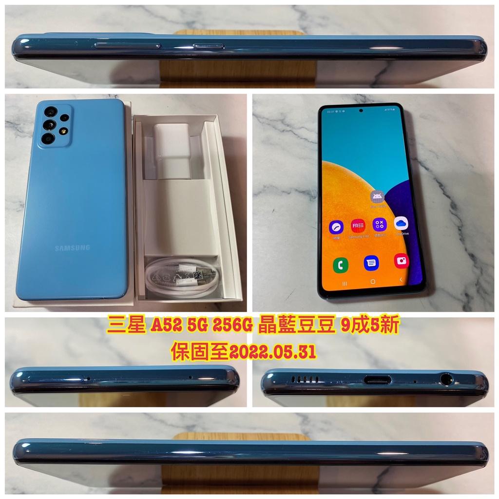 二手機 三星 A52 5G A5260 8G+256G 藍色 晶藍豆豆 9成5新 保固中【歡迎舊機交換折抵】788
