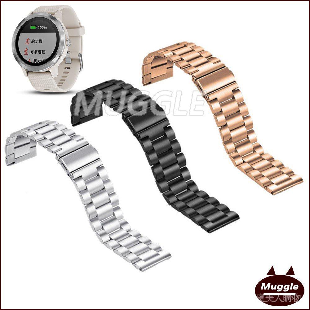 Garmin Vivolife悠遊卡智慧手錶金屬錶帶 不銹鋼錶帶 佳明 Vivolife手錶 三株腕帶 手環 鋼帶 42