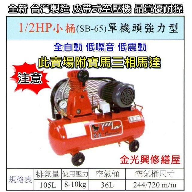 ~金光興~(來電最低價)全新台製1/2HP 皮帶式 SB-65 單機頭強力型 空壓機 空壓機