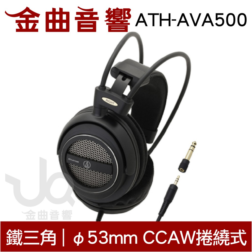 鐵三角 ATH-AVA500 開放式 動圈型 耳罩式耳機 金曲音響