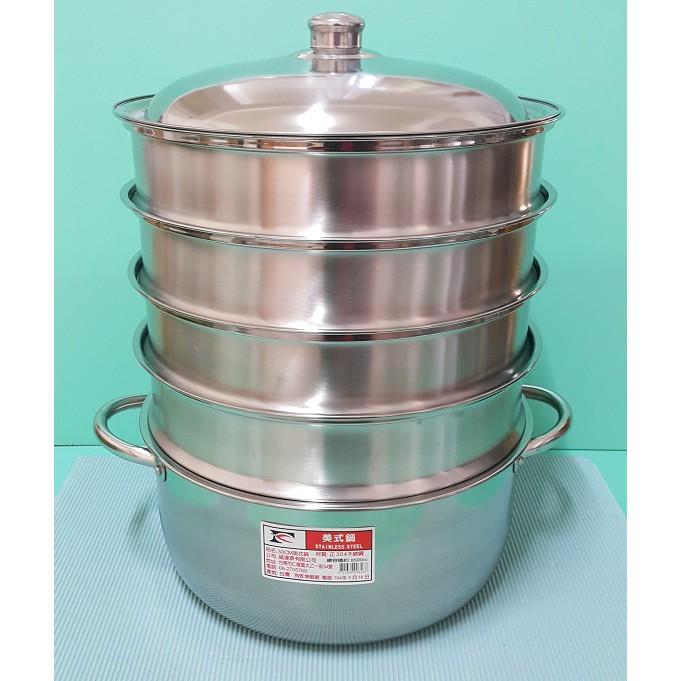 生活好物購  福泰30CM美式鍋  304不鏽鋼蒸籠組 海鮮塔 蒸鍋 湯鍋 高鍋 料理鍋 蒸層