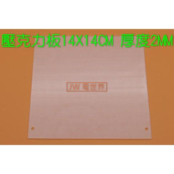 裁切多色壓克力板訂製 可用於招牌/置物架/檔風罩等多用途《電世界0000》