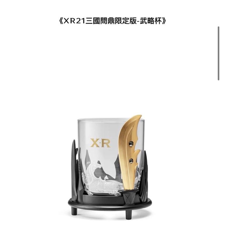 🔱XR21三國問鼎限定版-武略杯🔱 ‼️現貨‼️