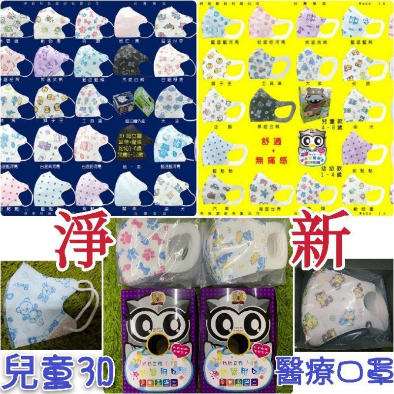 (現貨)台灣製造 淨新兒童3D立體口罩 幼幼款1-3歲 醫療口罩