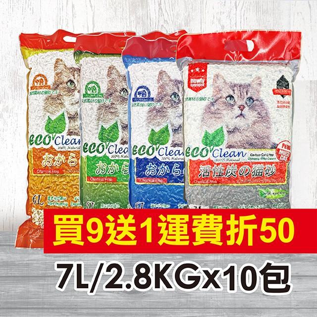 ▲買9送1包賣場▲👑貓皇小棧👑 ECO 艾可豆腐砂 貓砂 7L / 2.8KG 原味 / 綠茶 / 玉米 / 活性炭