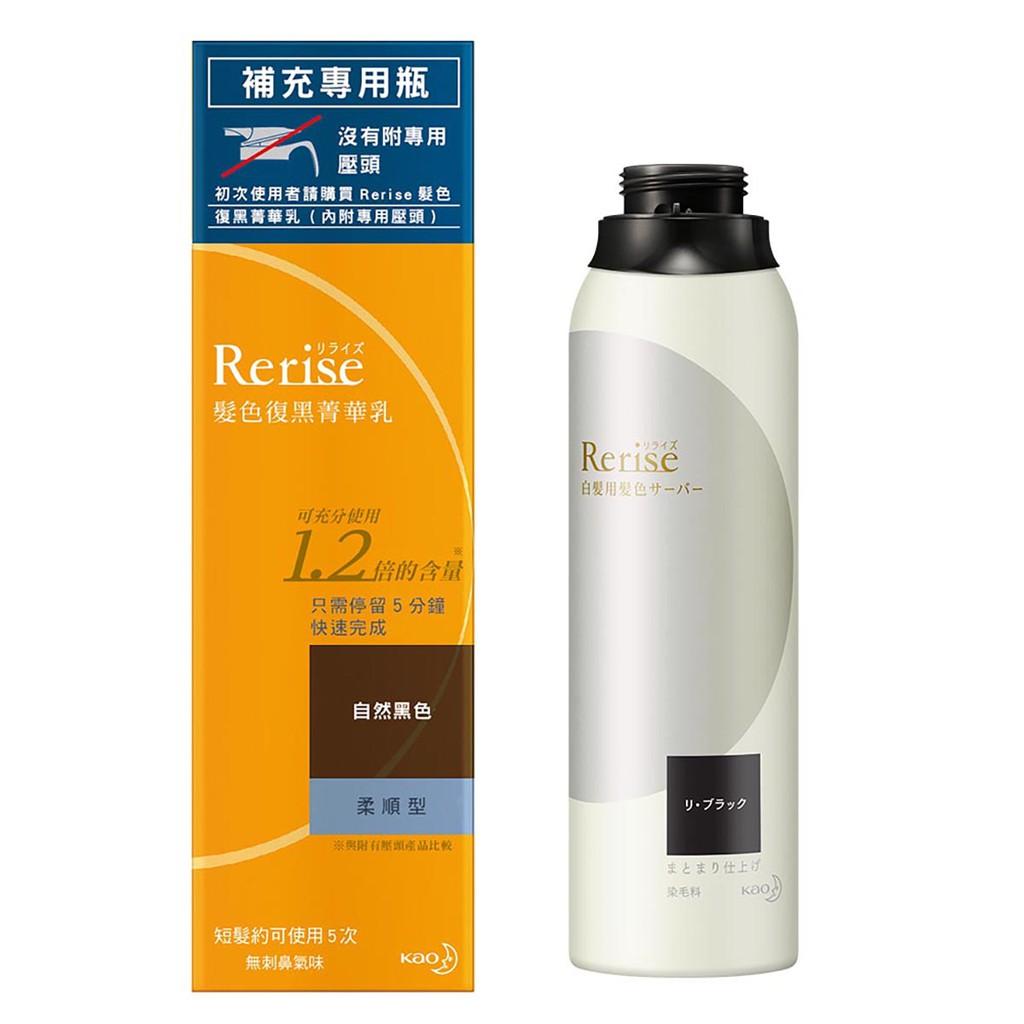 Rerise髮色復黑菁華乳柔順型自然黑補充瓶190g 【康是美】