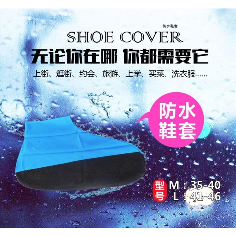 💧游牧人💧【防水鞋套】加厚矽膠 防水鞋套 雨鞋 雨靴 防滑鞋套 鞋套