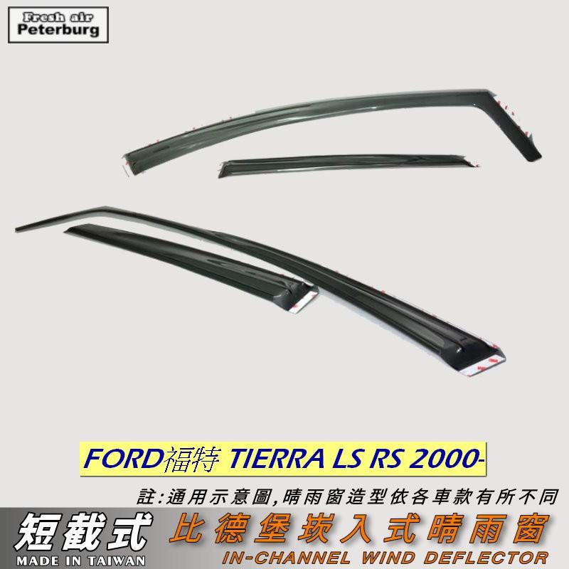 比德堡【短截式】崁入式晴雨窗 福特FORD TIERRA (LS/RS) 2000年起專用