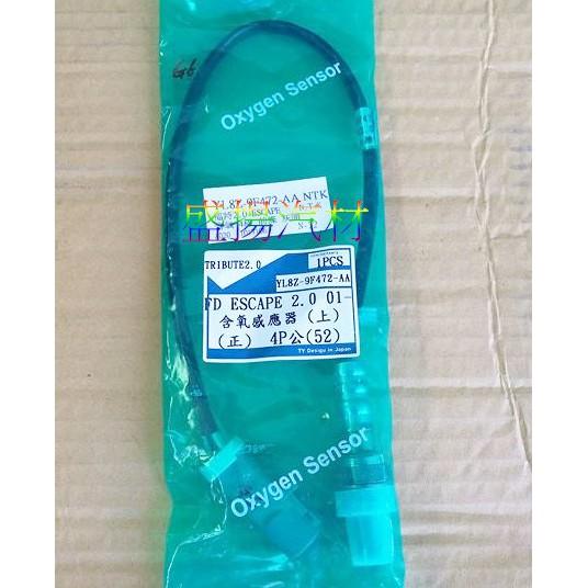 盛揚 福特 ESCAPE 3.0 TRIBUTE 3.0 O2 (前段) 含氧感知器 4P公插 圓頭 灰色 日本件