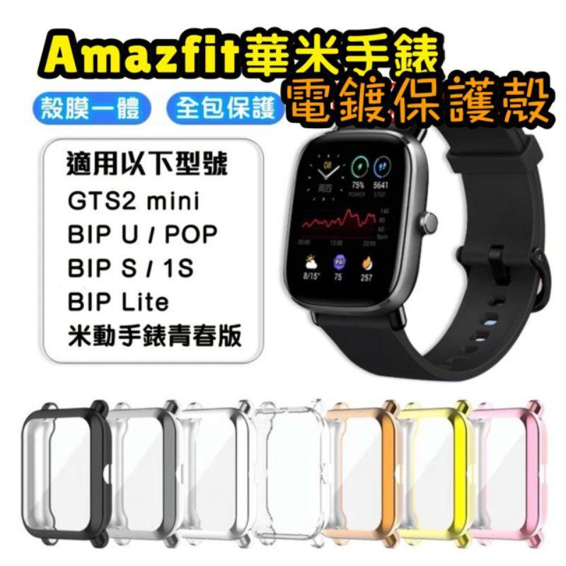 Amazfit 華米手錶 GTS2 mini BIP U POP Pro & GTS2 GTS2e 電鍍保護殼 軟殼