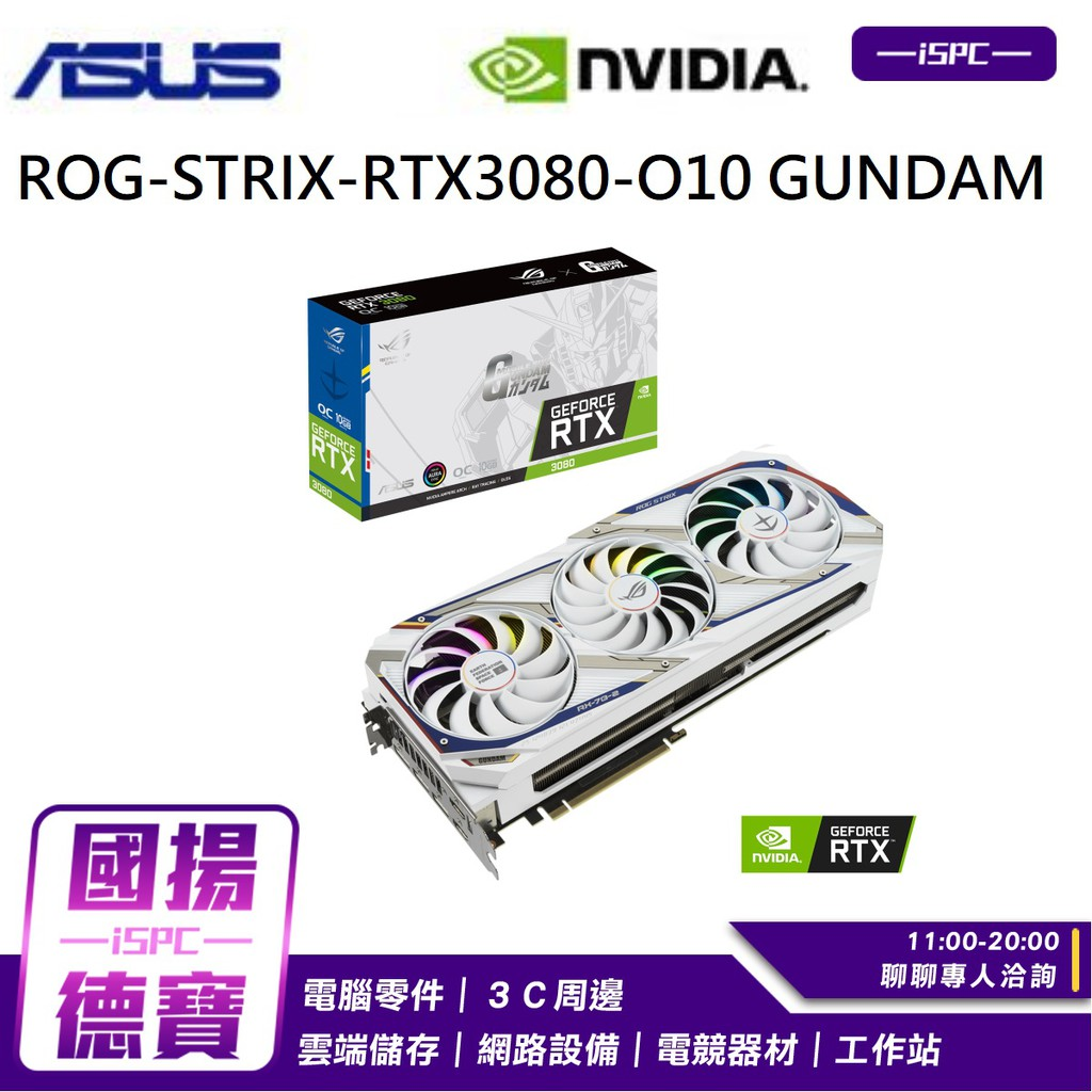 【鋼彈聯名款】ASUS華碩 ROG-STRIX-RTX3080-O10G-Gundam 鋼彈版/顯示卡