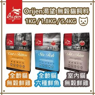 Orijen渴望 無穀貓飼料  1KG /  1.8KG /  5.4KG 桃園市