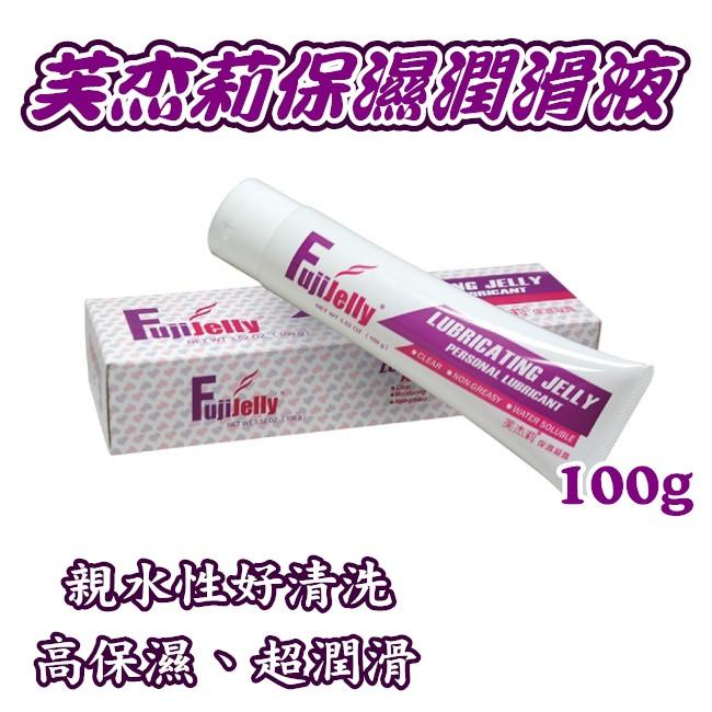 FUJIJELLY 芙杰莉 蘆薈 保濕凝露 潤滑劑 (100g/條) 潤滑液 職業用潤滑液