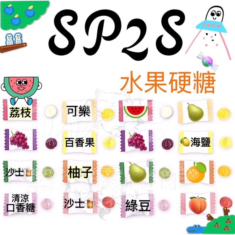 原装正品 SP2S水果糖 RELX悅刻一代  越刻 悦 刻 銳刻 通配透明發光軟糖 台灣出貨 西瓜 可樂 歡迎批發 團購