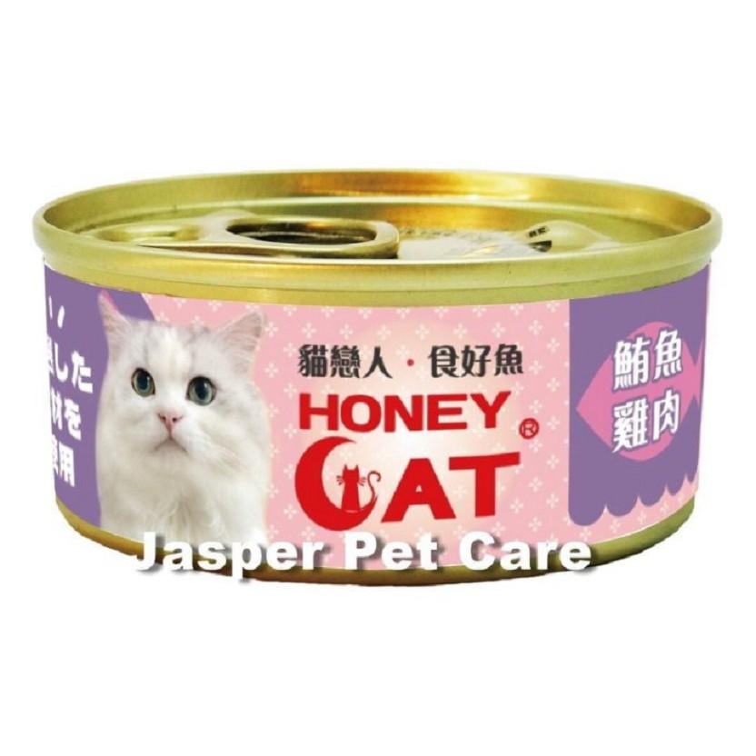 HONET CAT 貓戀人鮮食-鮪魚系列 貓罐頭70克/罐【24罐】『WANG』